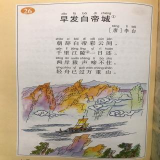 古诗26《早发白帝城》李白