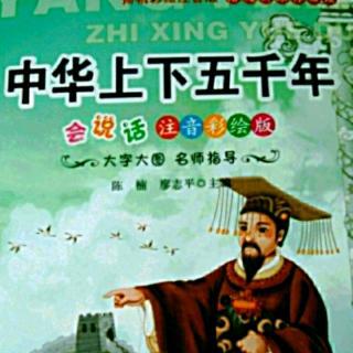 《中华上下五千年》: 郑和下西洋。