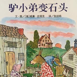 儿童绘本故事《驴小弟变石头》