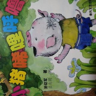 小猪唏哩呼噜(读书分享1)