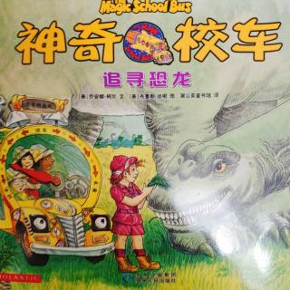 神奇校车之追寻恐龙🦕