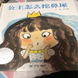 绘本《公主是怎么挖鼻屎的》