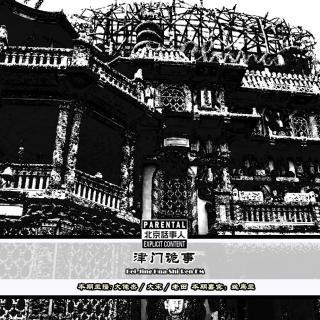 X故事 · 津门诡事 -北京话事人330