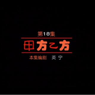 第18集   甲方乙方
