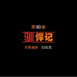 第90集 驯悍记