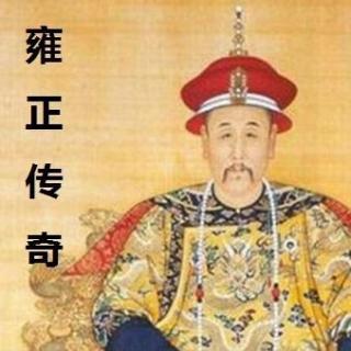 第十节 胤禩集团收拾净尽(3)