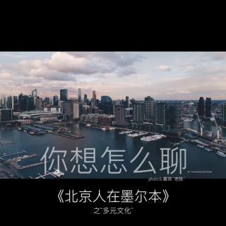 """北京人在墨尔本--一个10年""""澳漂""""的回忆"""