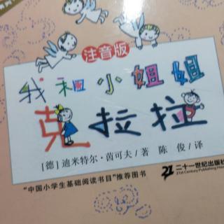 小名士朗读家孙爱翔《我和小姐姐克拉拉》17.18.19.20