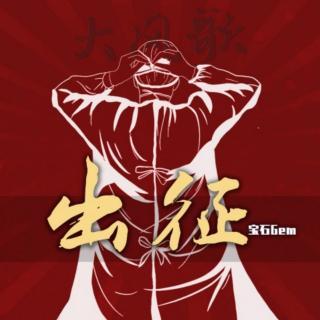 出征(大风歌) - 宝石Gem