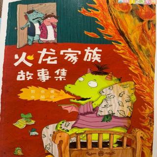 游游哥哥讲故事-「火龙家族故事集:火龙妈妈的母亲节」