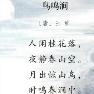 王维诗六首