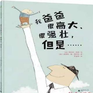 我爸爸很高大、很强壮,但是……平阴县实验幼儿园朱媛媛