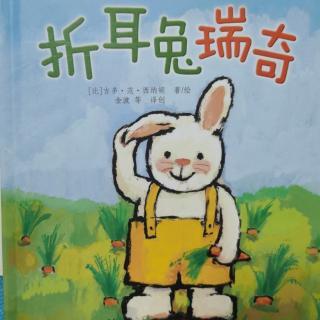 折耳兔系列之1-《折耳兔瑞奇》
