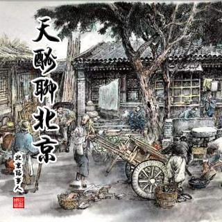 炒肝的故事 · 天酬聊北京 -北京话事人331