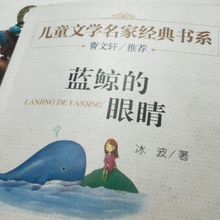 小名士朗读家孙爱翔《蓝鲸的眼睛》1-23