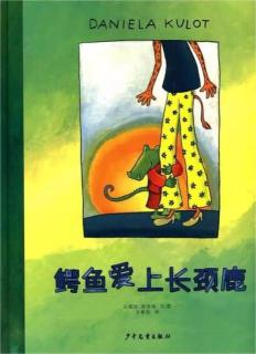 第1486夜《鳄鱼爱上长颈鹿》园长妈妈