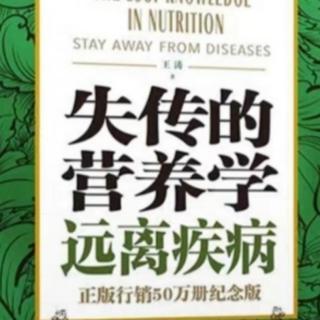 失传的营养学 第一部分/2~2、3