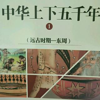 《中华上下五千年》大禹治水