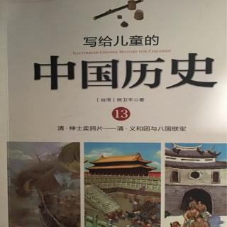 中国历史13之太平天国