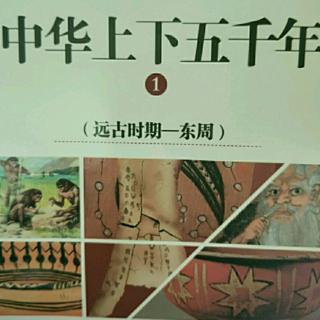 《中华上下五千年》奴隶制王朝的建立