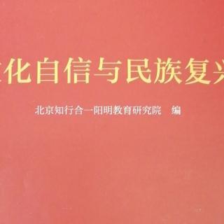 文化自信与民族复兴19号作业已完成