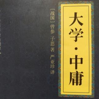 《大学》古本原文诵读(全)