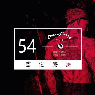 54丨驱魔逆刃碎机甲  月影之血造荒芜