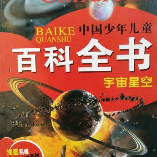 百科全书之宇宙星空3