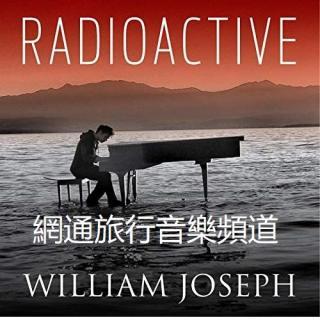 """当代""""海上钢琴师""""威廉·约瑟夫-至柔至美,直抵心灵"""