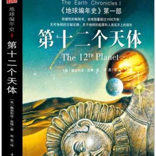 地球编年史I 人类起源之谜,我们身体内的非地球基因从何而来?