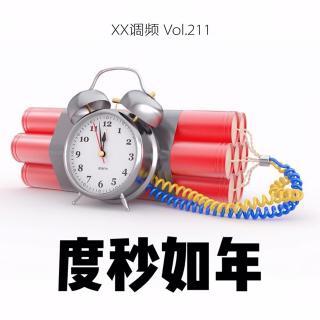 《度秒如年》Vol.211XXFM 南京