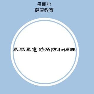 尿频尿急的预防和调理