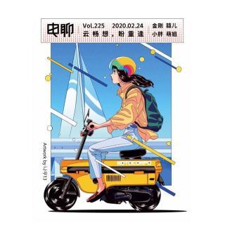 Vol.225 云畅想,盼重逢