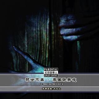 【直播转录】玩世不龚 · 泰国诡异夜2 - 北京话事人336