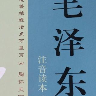 清平乐·六盘山