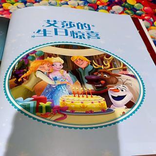 艾莎的生日惊喜