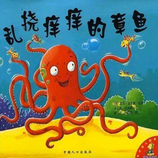 乱挠痒痒的小章鱼
