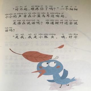 有爱心的小蓝鸟-《书本里的蚂蚁》