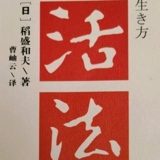活法0227 抓住事物本质,复杂问题简单化