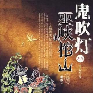 周建龙 - 巫峡棺山 第40集 (节目)