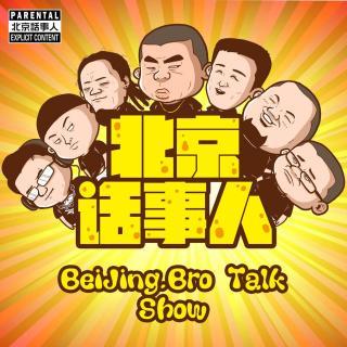 【直播转录】BASS的故事 · 中蕟白 - 北京话事人341