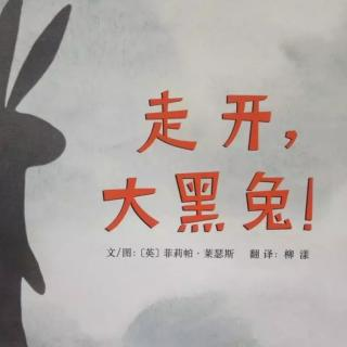 27  绘本故事《走开,大黑兔》