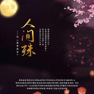 人间殊·记《君有疾否》(Cover:今时古梦/Amuro)