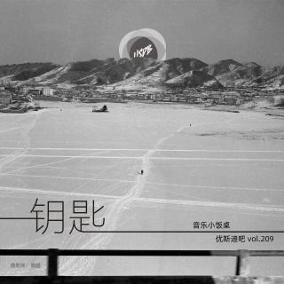 钥匙 - 迪吧音乐小饭桌 - 优斯迪吧 Vol.209