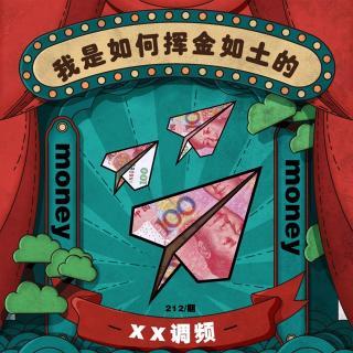 《我是如何挥金如土的》Vol.212 XXFM 南京