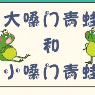 大嗓门青蛙和小嗓门青蛙-廖老师