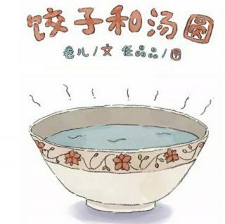 《饺子和汤圆》双人版