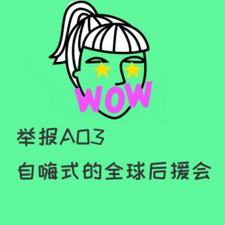 举报AO3——自嗨式的全球后援会