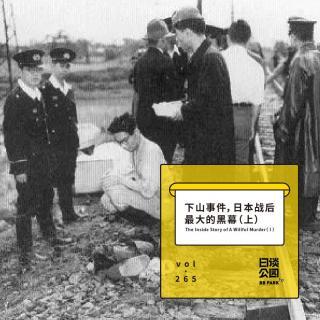 vol.265  下山事件,日本战后最大的黑幕(上)