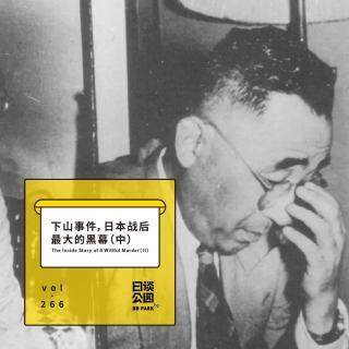 vol.266 下山事件,日本战后最大的黑幕(中)
